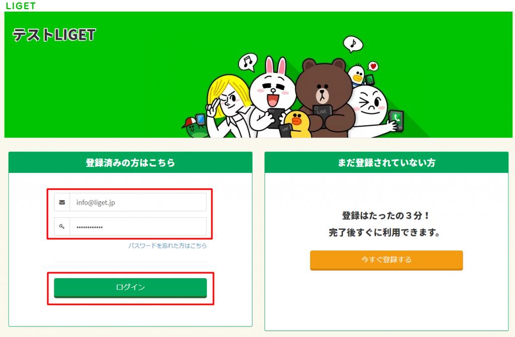 紹介者画面へのログイン